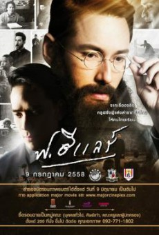 F.Hilaire ฟ.ฮีแลร์ (2015)