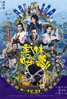 Kung Fu Monster (2018)