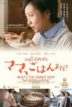 What s for Dinner, Mom- เมนูนี้ ยังคิดถึง (2016)