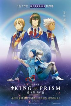 King of Prism by PrettyRhythm (2016) SDTV
