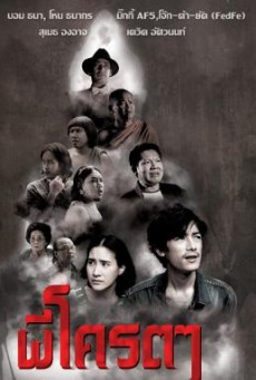 The Ghost father ผีโคตรๆ (2014)