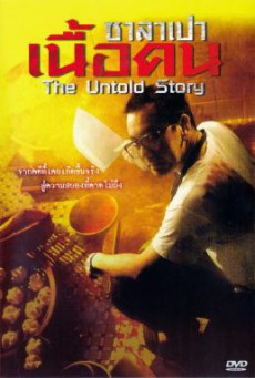 The Untold Story (Bat sin fan dim- Yan yuk cha siu bau) ซาลาเปาเนื้อคน (1993)