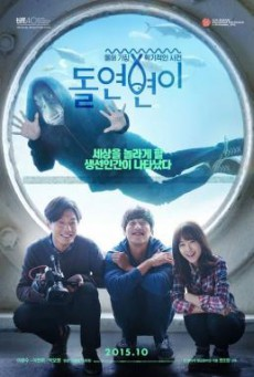 Collective Invention (Dol-yeon-byeon-i) (2015)