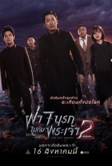 Along With The Gods: The Last 49 Days ฝ่า 7 นรกไปกับพระเจ้า 2 (2018)