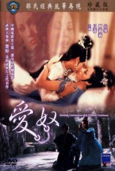 Lust For Love Of A Chinese Courtesan (Ai nu xin zhuan) รักต้องเชือด (1984)