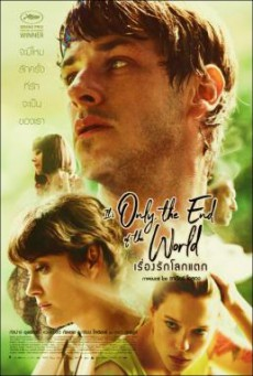 It s Only the End of the World เรื่องรักโลกแตก (2016)