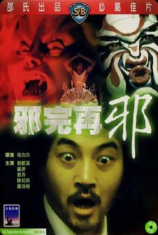 Hex after Hex (Che yuen joi che) หลอนสุดหลอน (1982)