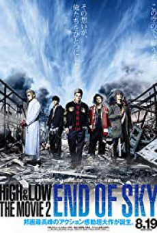High & Low- The Movie 2 - End of Sky (2017) บรรยายไทย