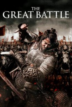 The Great Battle (Ansisung) (2018) บรรยายไทย (Exclusive)